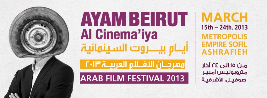 Ayam Beirut El Cinemaiya Poster