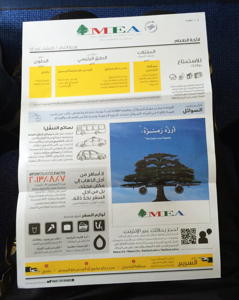 Mea New Menu Economy Arabic